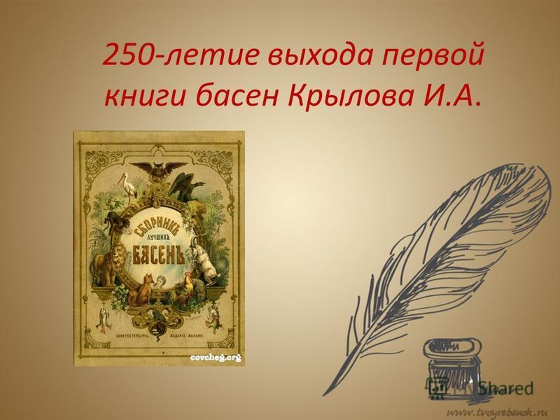 250-летие выхода первой книги басен Крылова И.А.