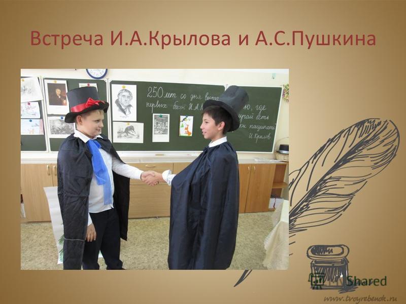 Встреча И.А.Крылова и А.С.Пушкина