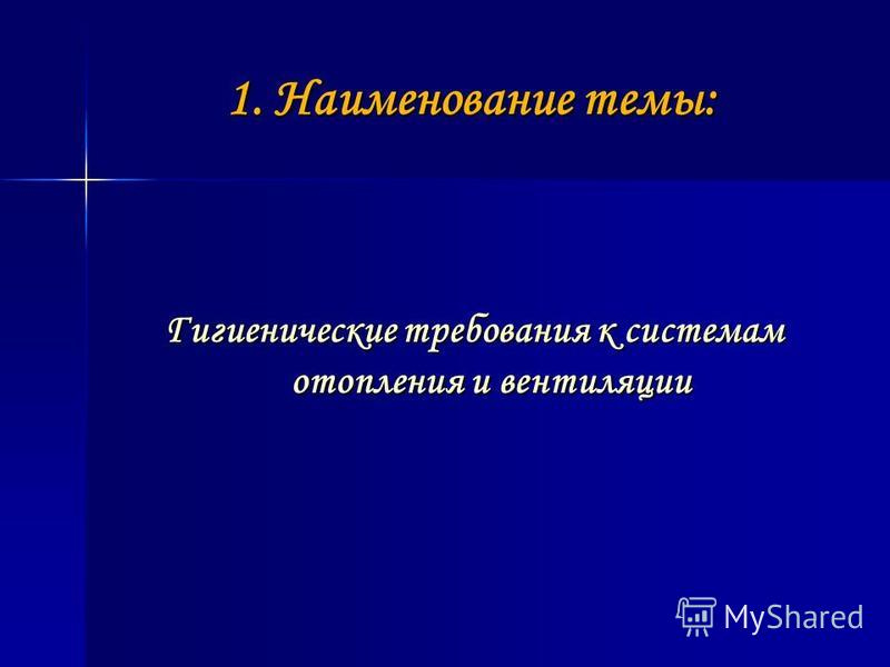 1. Наименование темы: Гигиенические требования к системам отопления и вентиляции