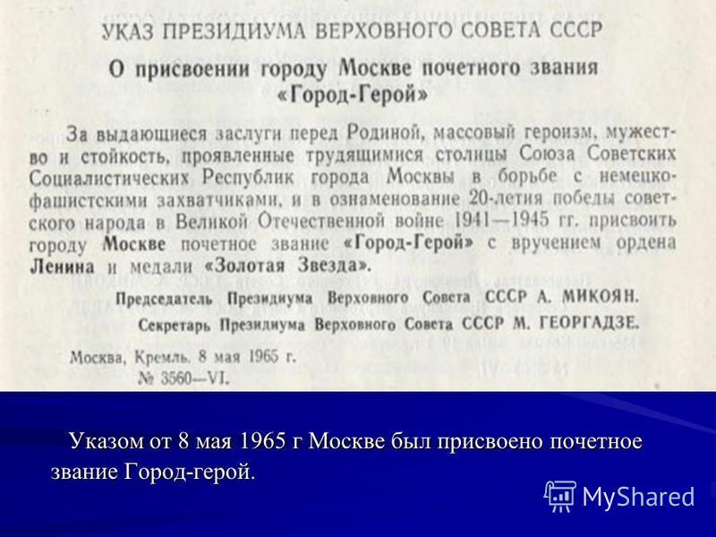 Указом от 8 мая 1965 г Москве был присвоено почетное звание Город-герой. Указом от 8 мая 1965 г Москве был присвоено почетное звание Город-герой.