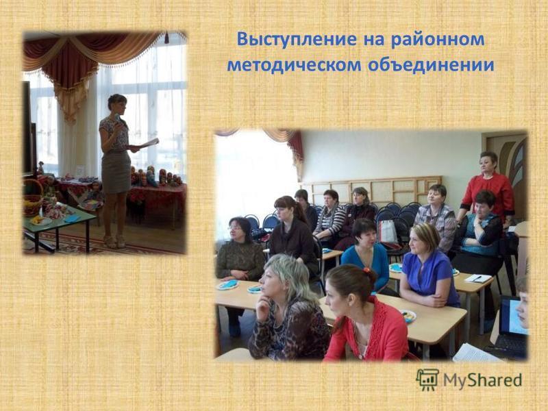 Выступление на районном методическом объединении