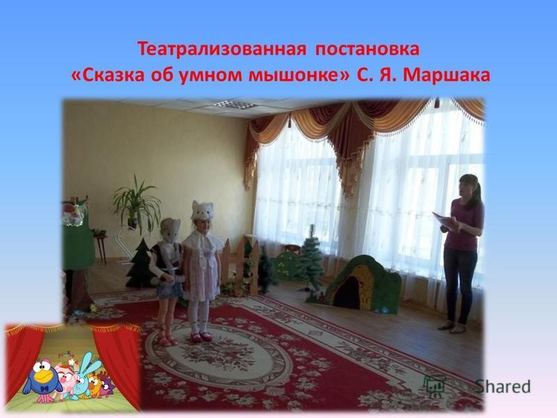 Театрализованная постановка «Сказка об умном мышонке» С. Я. Маршака
