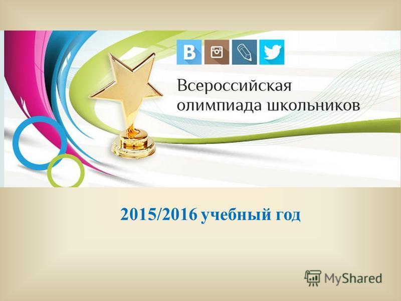 2015/2016 учебный год