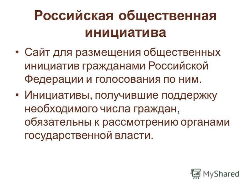 Сайт для размещения общественных инициатив гражданами Российской Федерации и голосования по ним. Инициативы, получившие поддержку необходимого числа граждан, обязательны к рассмотрению органами государственной власти.