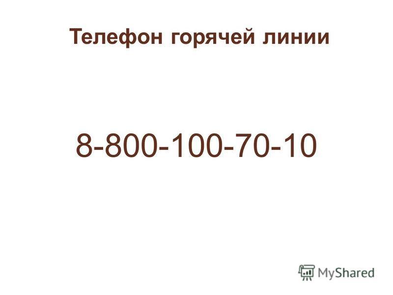 Телефон горячей линии 8-800-100-70-10