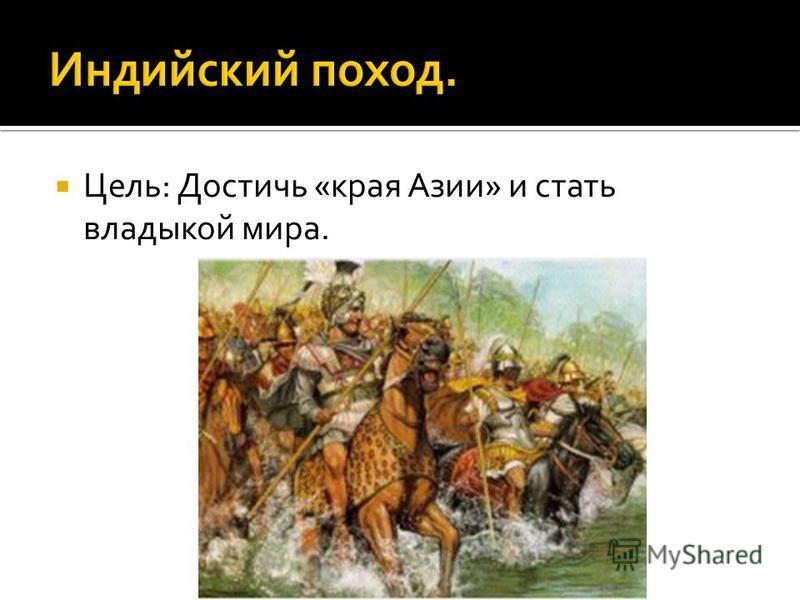 Цель: Достичь «края Азии» и стать владыкой мира.