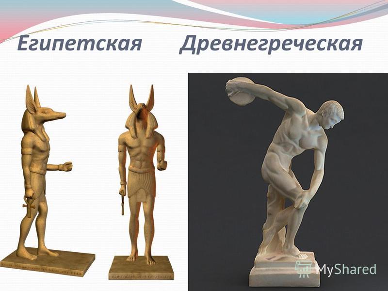 Египетская Древнегреческая
