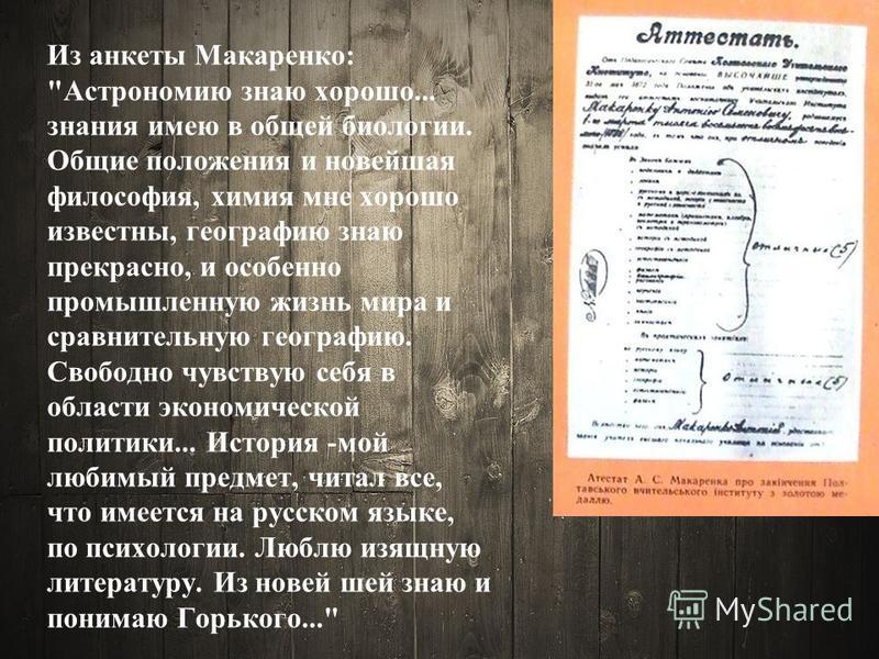 Из анкеты Макаренко: