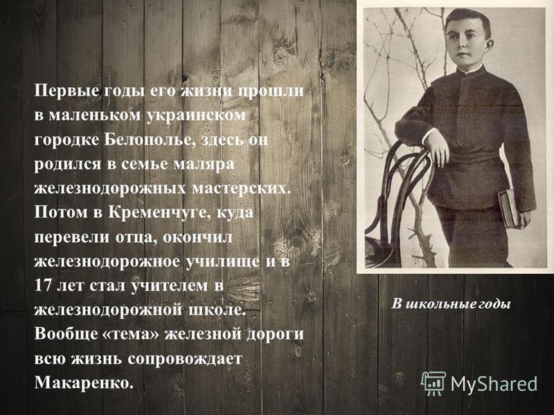 В школьные годы Первые годы его жизни прошли в маленьком украинском городке Белополье, здесь он родился в семье маляра железнодорожных мастерских. Потом в Кременчуге, куда перевели отца, окончил железнодорожное училище и в 17 лет стал учителем в желе