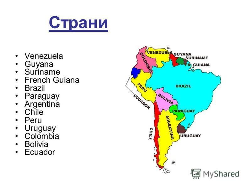 Страни Venezuela Guyana Suriname French Guiana Brazil Paraguay Argentina Chile Peru Uruguay Colombia Bolivia Ecuador