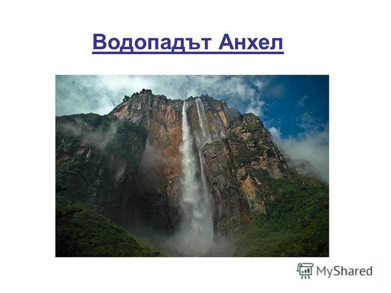 Водопадът Анхел