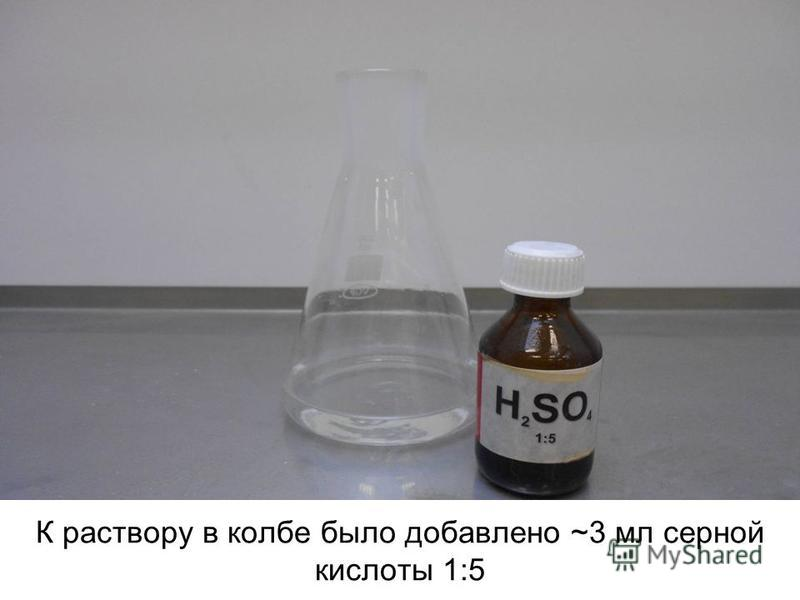К раствору в колбе было добавлено ~3 мл серной кислоты 1:5