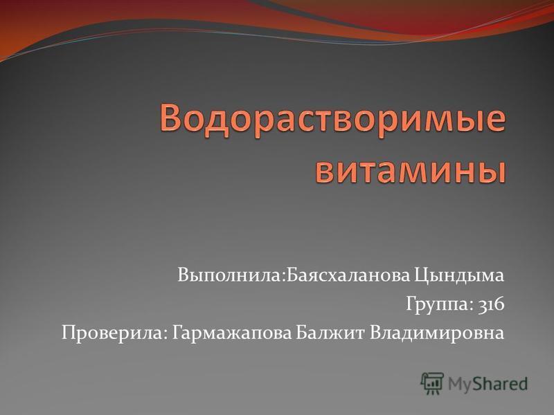 Выполнила:Баясхаланова Цындыма Группа: 316 Проверила: Гармажапова Балжит Владимировна