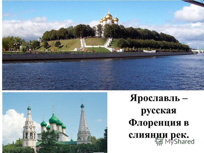 Ярославль – русская Флоренция в слиянии рек.