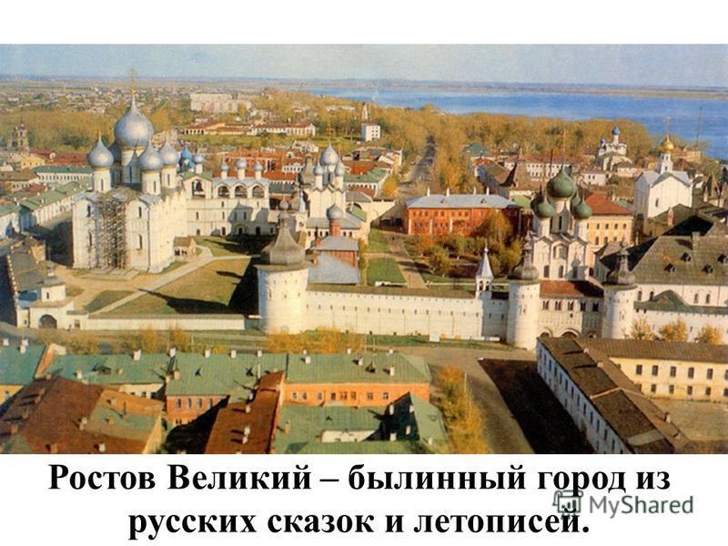 Ростов Великий – былинный город из русских сказок и летописей.