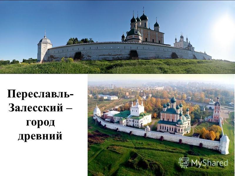 Переславль- Залесский – город древний