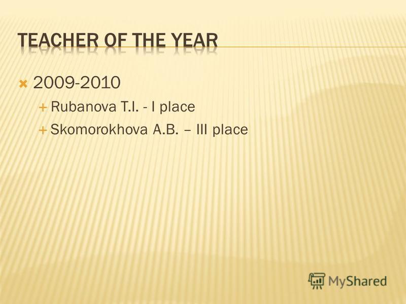 2009-2010 Rubanova T.I. - I place Skomorokhova A.B. – III place