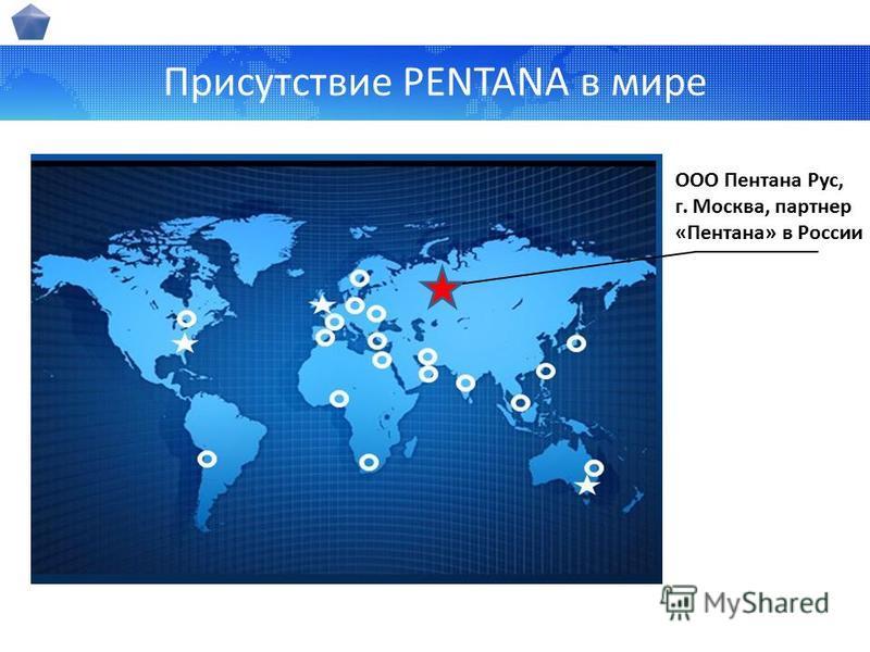 Присутствие PENTANA в мире ООО Пентана Рус, г. Москва, партнер «Пентана» в России