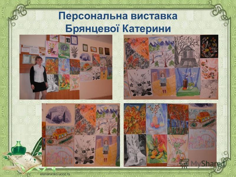 Персональна виставка Брянцевої Катерини