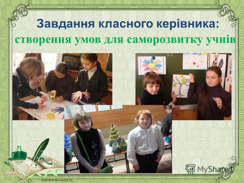 Завдання класного керівника: створення умов для саморозвитку учнів