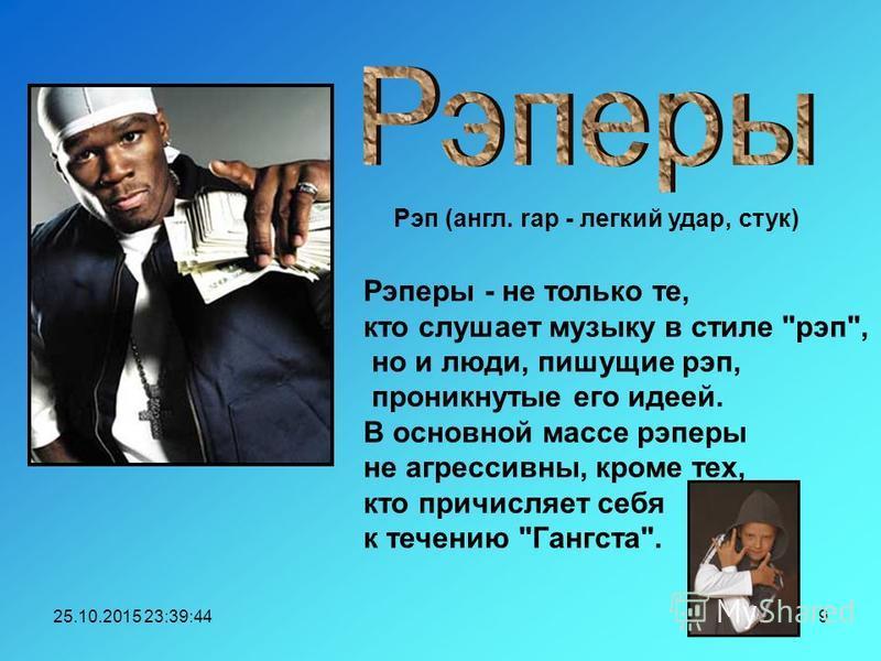 25.10.2015 23:41:329 Рэп (англ. rap - легкий удар, стук) Рэперы - не только те, кто слушает музыку в стиле