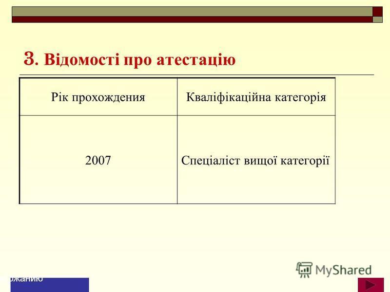 3. Відомості про атестацію Рік прохожденияКваліфікаційна категорія 2007Спеціаліст вищої категорії К содержанию
