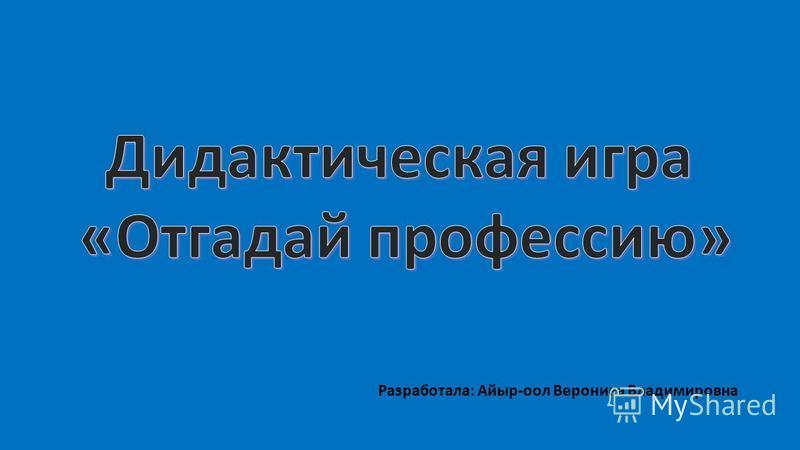 Разработала: Айыр-оол Вероника Владимировна
