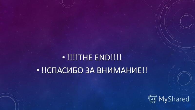 !!!!THE END!!!! !!СПАСИБО ЗА ВНИМАНИЕ!!