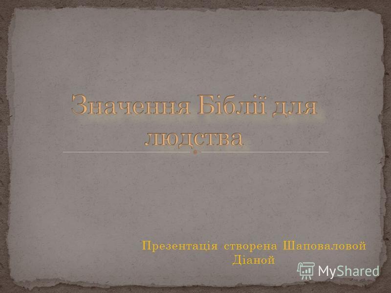 Презентація створена Шаповаловой Діаной