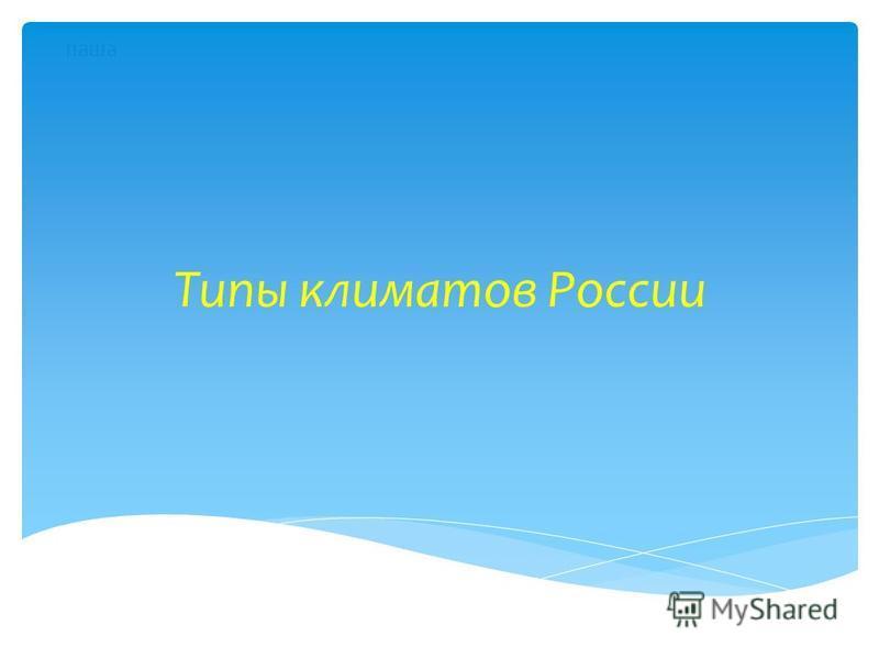 Типы климатов России паша