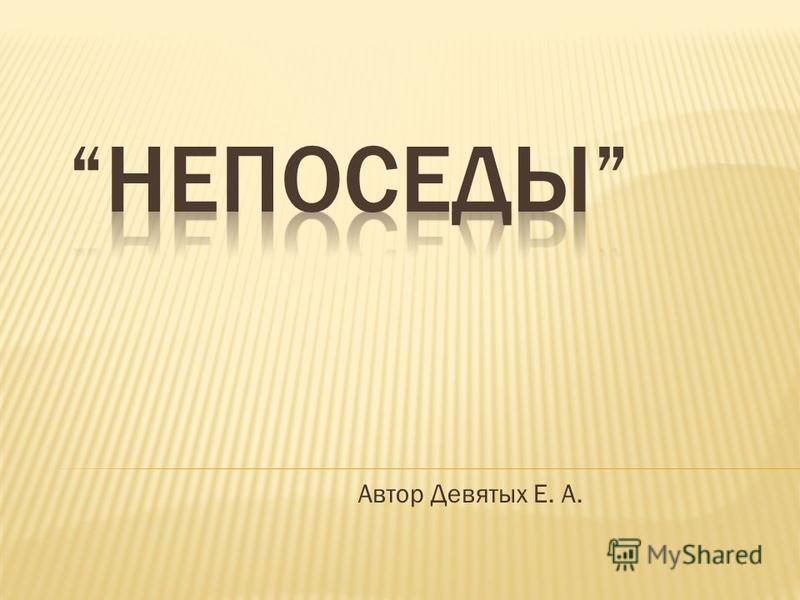 Автор Девятых Е. А.