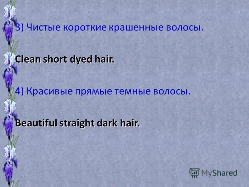 3) Чистые короткие крашенные волосы. Clean short dyed hair. 4) Красивые прямые темные волосы. Beautiful straight dark hair.