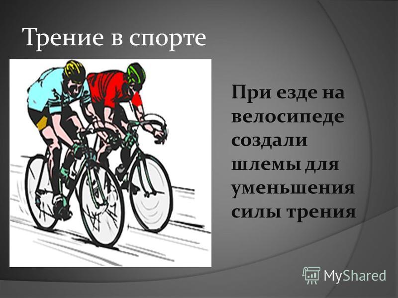 Трение в спорте При езде на велосипеде создали шлемы для уменьшения силы трения