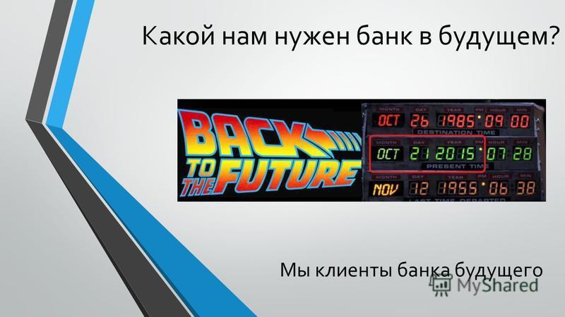 Какой нам нужен банк в будущем? Мы клиенты банка будущего