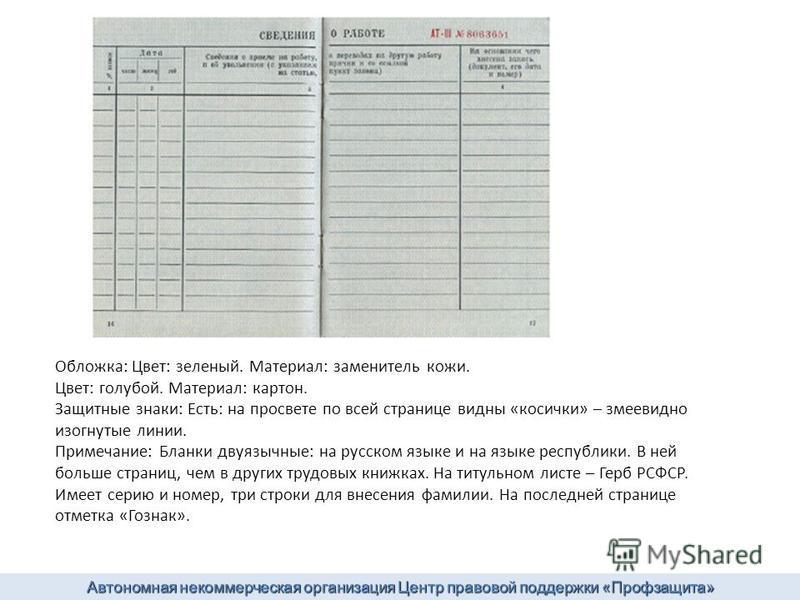 Обложка: Цвет: зеленый. Материал: заменитель кожи. Цвет: голубой. Материал: картон. Защитные знаки: Есть: на просвете по всей странице видны «косички» – змеевидно изогнутые линии. Примечание: Бланки двуязычные: на русском языке и на языке республики.