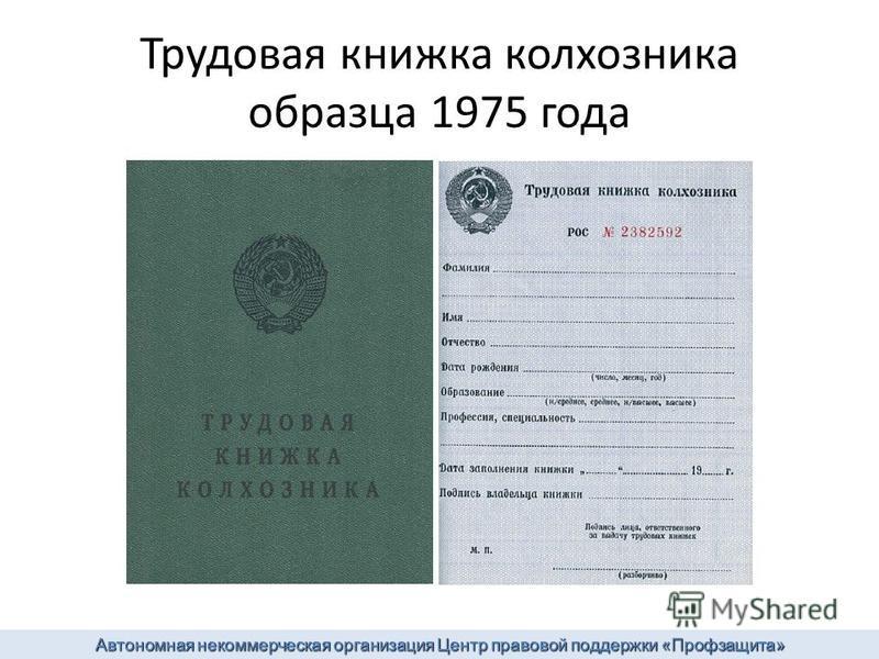 Трудовая книжка колхозника образца 1975 года Автономная некоммерческая организация Центр правовой поддержки «Профзащита»