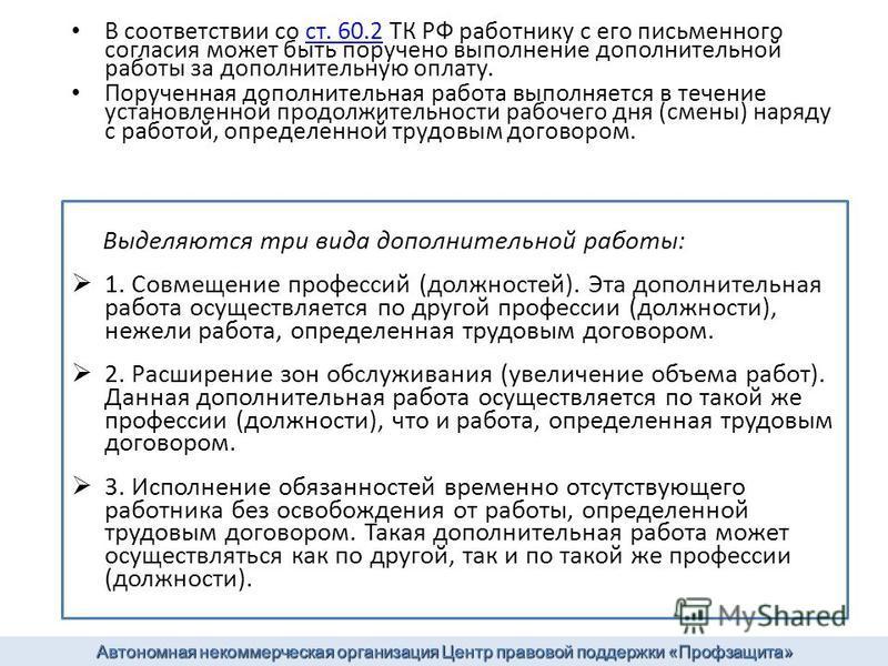 В соответствии со ст. 60.2 ТК РФ работнику с его письменного согласия может быть поручено выполнение дополнительной работы за дополнительную оплату.ст. 60.2 Порученная дополнительная работа выполняется в течение установленной продолжительности рабоче