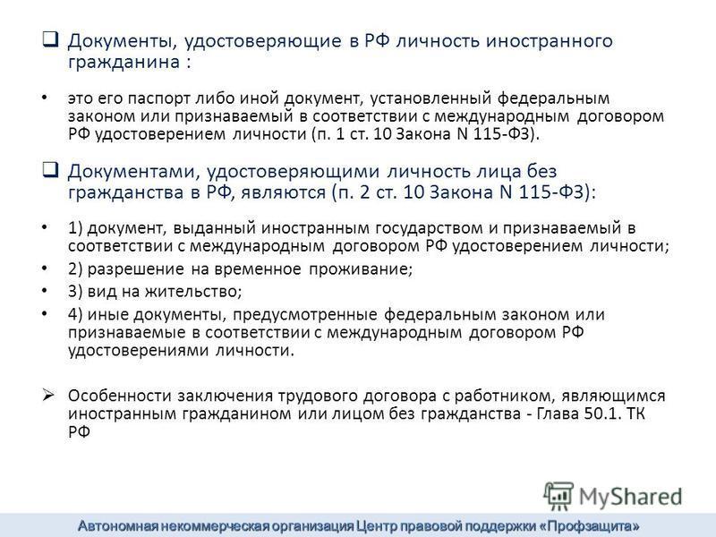 Документы, удостоверяющие в РФ личность иностранного гражданина : это его паспорт либо иной документ, установленный федеральным законом или признаваемый в соответствии с международным договором РФ удостоверением личности (п. 1 ст. 10 Закона N 115-ФЗ)