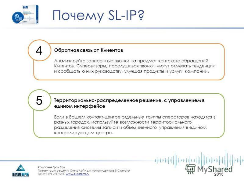 Компания Гран При Презентация решения Стелс Лайн для контакт-центров Sl-Operator Тел.:+7 495 995-9095, www.sl-systems.ruwww.sl-systems.ru 2015 Почему SL-IP? 5 4 Обратная связь от Клиентов Анализируйте записанные звонки на предмет контекста обращений