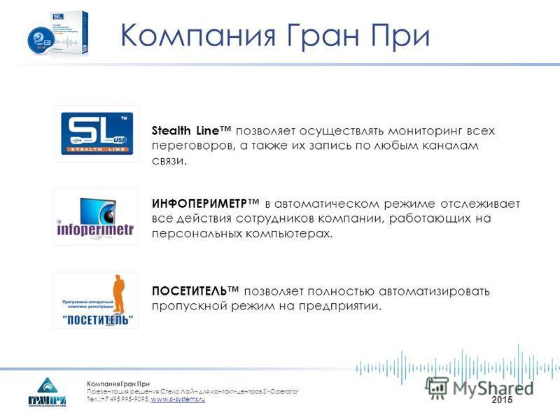 Презентация решения Стелс Лайн для контакт-центров Sl-Operator Тел.:+7 495 995-9095, www.sl-systems.ruwww.sl-systems.ru 2015 Stealth Line позволяет осуществлять мониторинг всех переговоров, а также их запись по любым каналам связи. ИНФОПЕРИМЕТР в авт