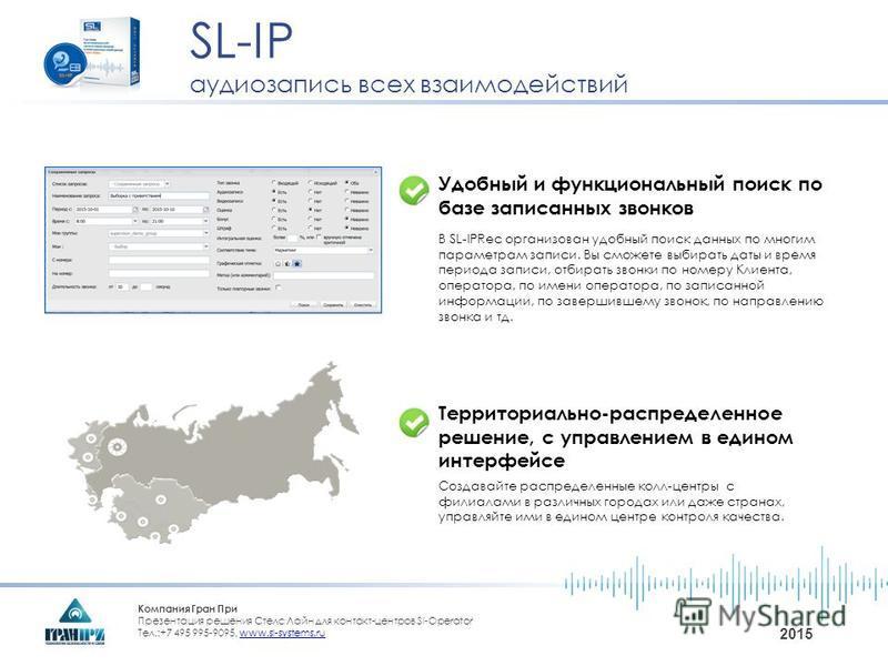 Компания Гран При Презентация решения Стелс Лайн для контакт-центров Sl-Operator Тел.:+7 495 995-9095, www.sl-systems.ruwww.sl-systems.ru 2015 Удобный и функциональный поиск по базе записанных звонков В SL-IPRec организован удобный поиск данных по мн