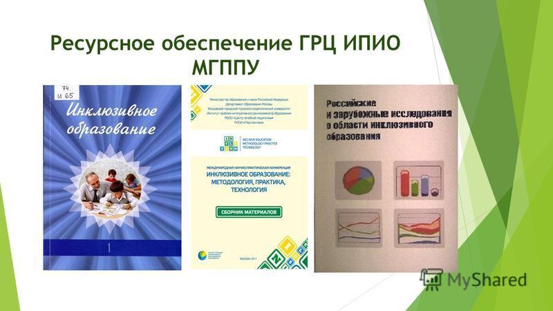 Ресурсное обеспечение ГРЦ ИПИО МГППУ