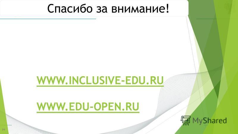 26 Спасибо за внимание! WWW.INCLUSIVE-EDU.RU WWW.EDU-OPEN.RU