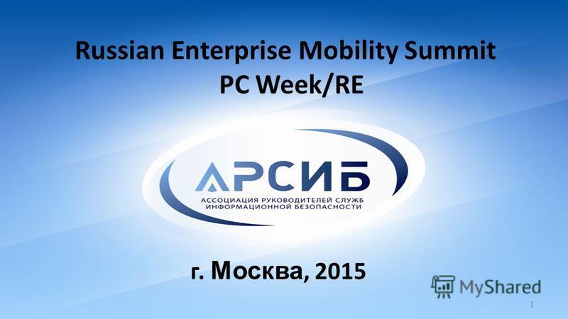 1 Russian Enterprise Mobility Summit PC Week/RE г. Москва, 2015