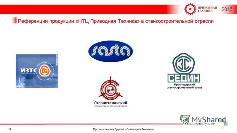 Промышленная Группа «Приводная Техника» 2015 Референции продукции «НТЦ Приводная Техника» в станкостроительной отрасли 14