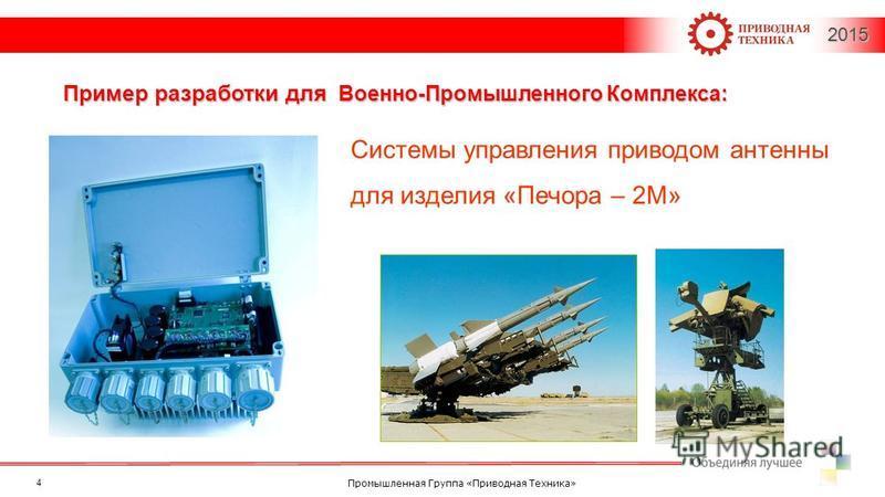 Промышленная Группа «Приводная Техника» 2015 Системы управления приводом антенны для изделия «Печора – 2М» Пример разработки для Военно-Промышленного Комплекса: 4