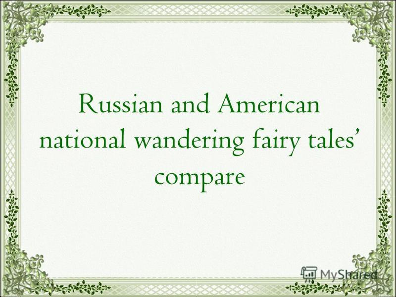 Russian and American national wandering fairy tales compare