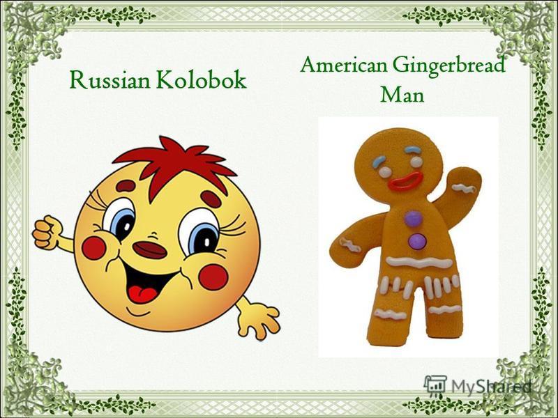 Russian Kolobok American Gingerbread Man