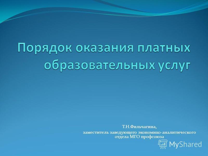 Т.Н.Фильчагина, заместитель заведующего экономико-аналитического отдела МГО профсоюза