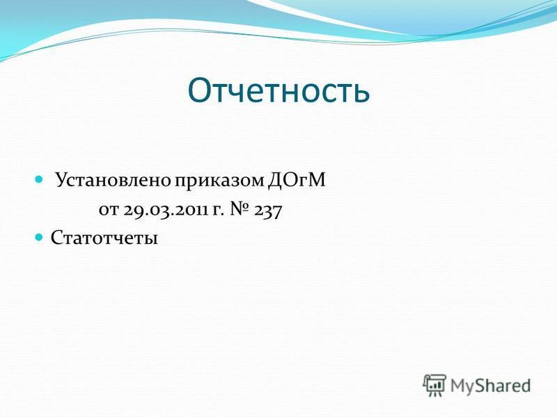 Отчетность Установлено приказом ДОгМ от 29.03.2011 г. 237 Статотчеты